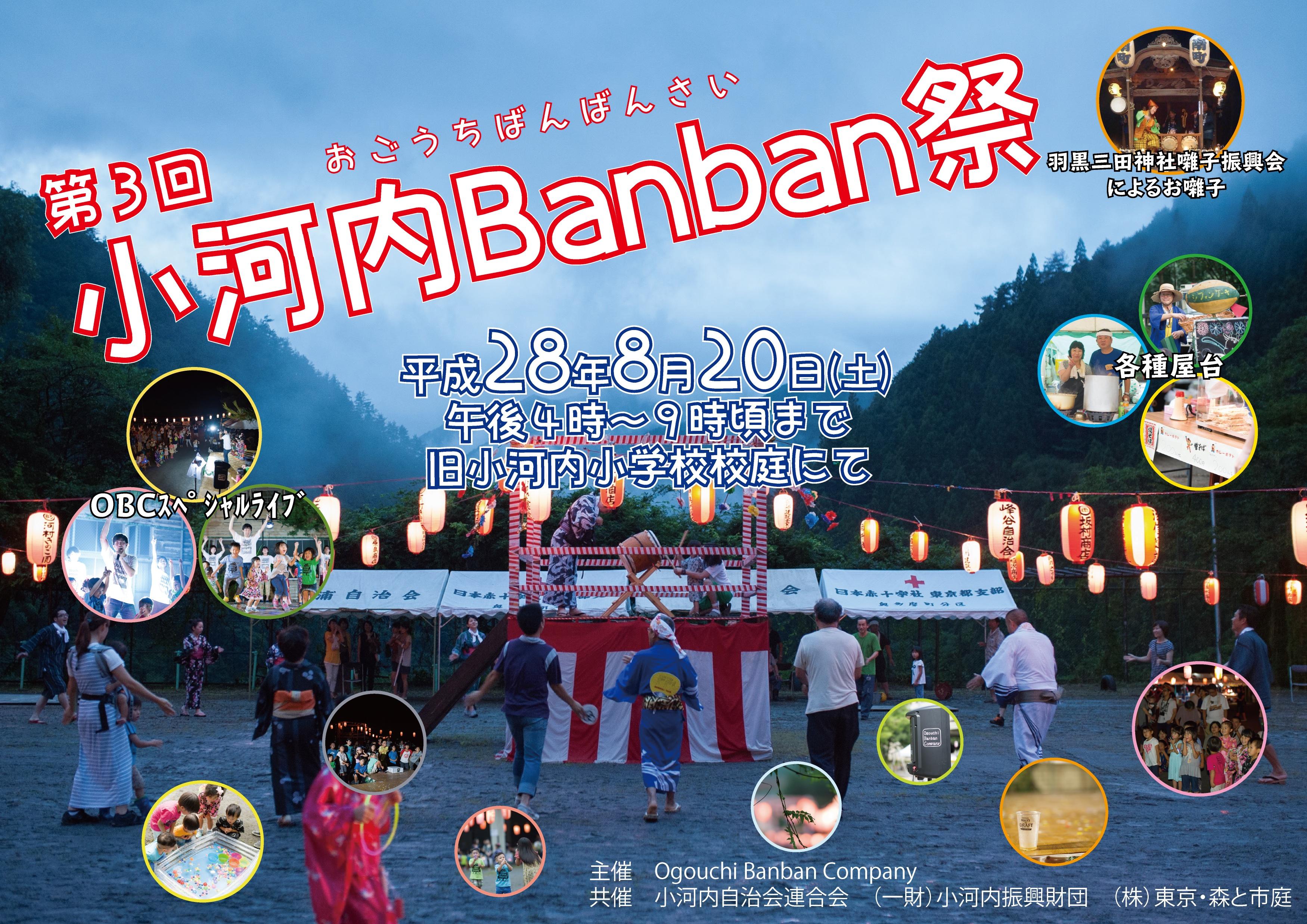 小河内banban祭